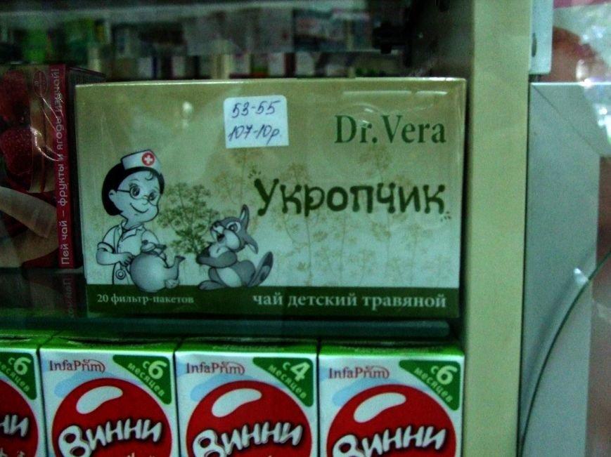 В аптеках Донецка продают чай «Укропчик» (ФОТОФАКТ) (фото) - фото 1