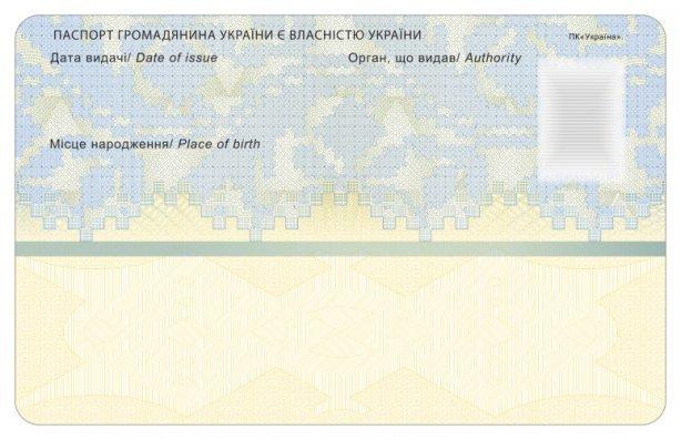 З 2016 року українці будуть з біометричними паспортами (фото) - фото 2