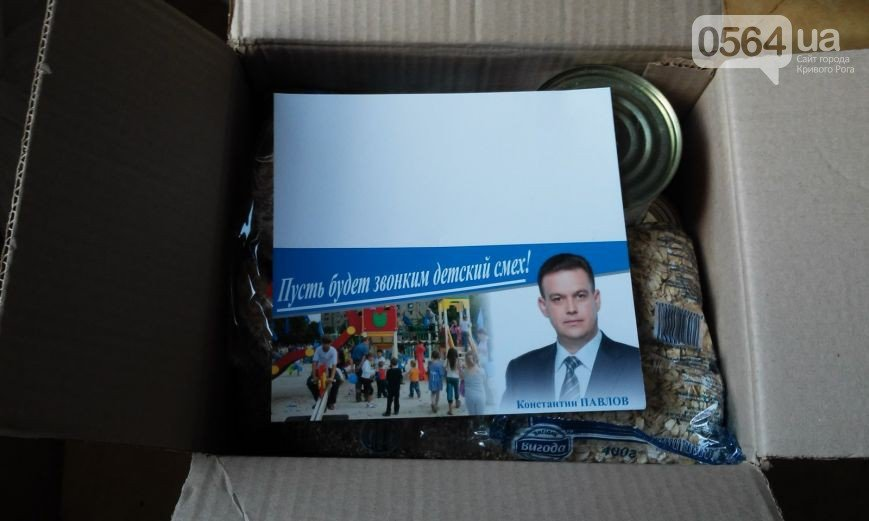 В Кривом Роге простились с Олегом Булатовым, нардепы раздали «набор избирателя», активисты отправили телеграмму Генпрокурору (фото) - фото 2