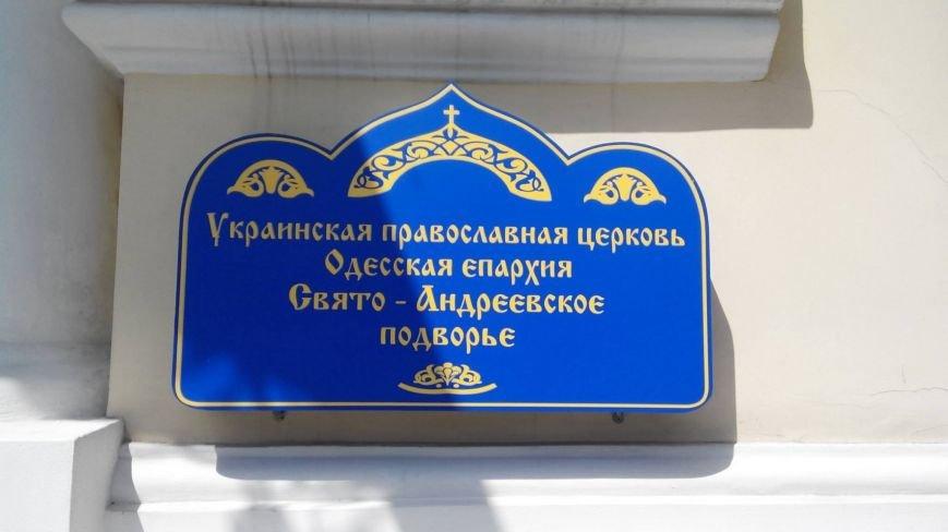 У Агафангела убрали с табличек храмов упоминания о Москве (ФОТОФАКТ) (фото) - фото 2