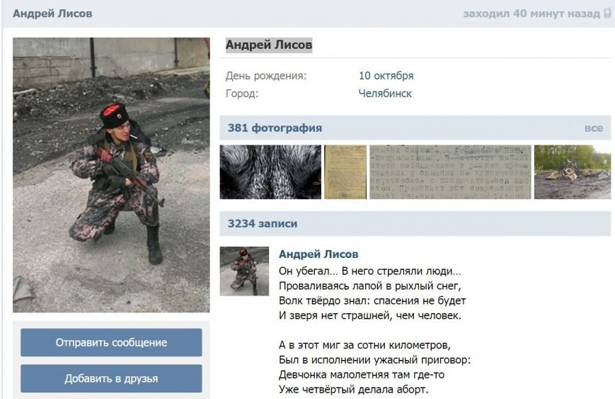 Российские наемники на Донбассе показали свои паспорта (фото) (фото) - фото 8