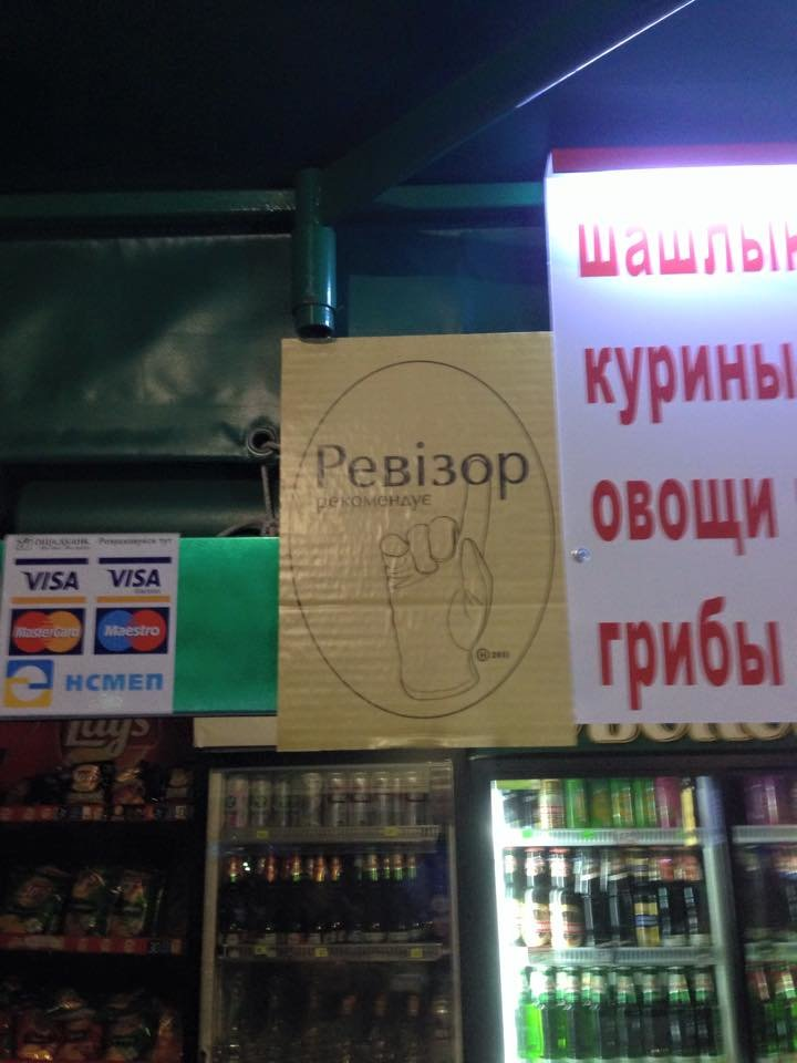 В николаевскую пивнуху приехал «Ревизор» (ФОТОФАКТ) (фото) - фото 1