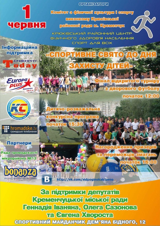 1 июня в Крюкове состоится спортивный праздник «Спорт для всех», фото-1