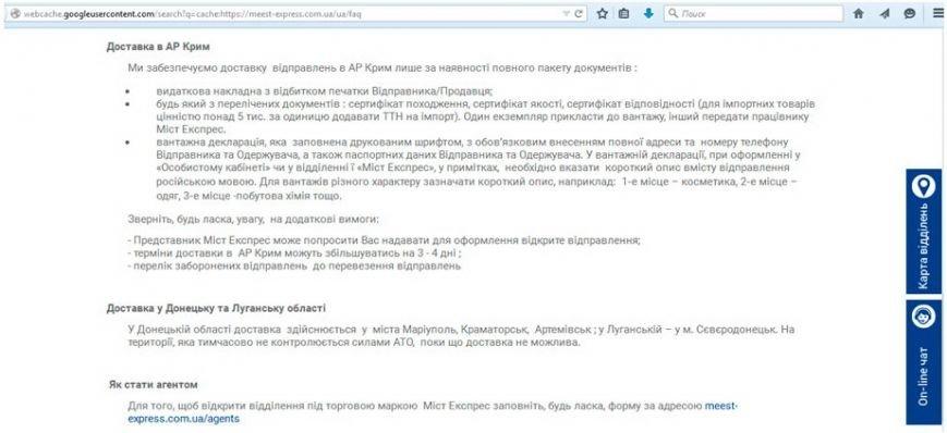 Компанія «Міст Експрес» клянеться, що не возить вантажі в Крим, але Google все пам'ятає (ФОТО) (фото) - фото 1