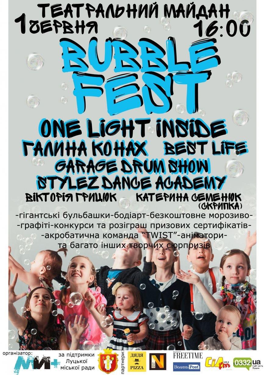 У Луцьку відбудеться «Bubble FEST» до Міжнародного Дня захисту дітей. (фото) - фото 1