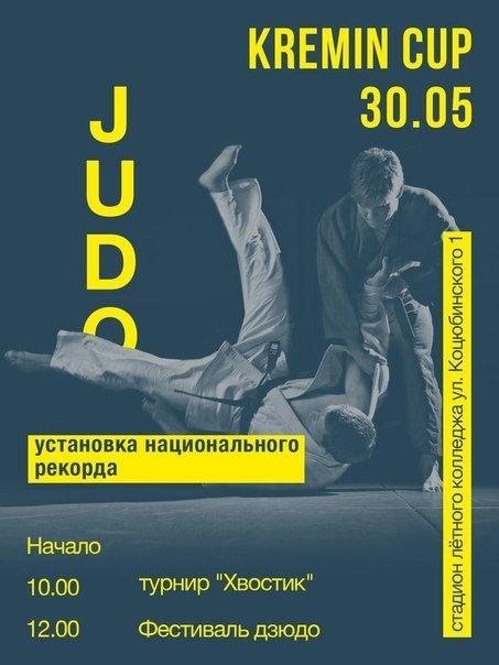 В время спортивного фестиваля «Кремень кап» будет установлен рекорд Украины (фото) - фото 1