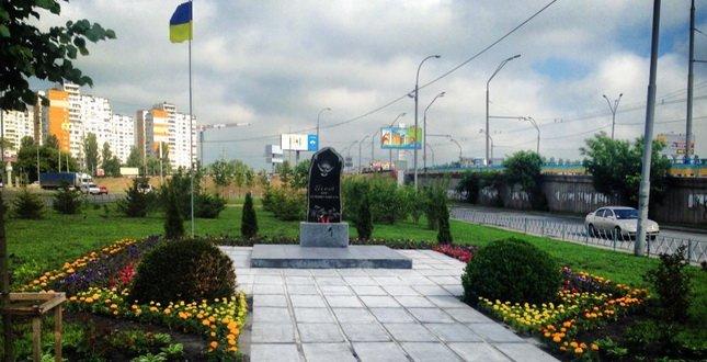 На Теремках открыли сквер Героев Небесной Сотни (ФОТО) (фото) - фото 1