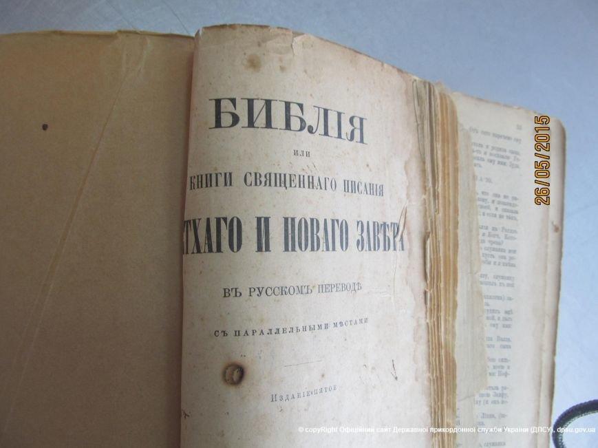 Из Запорожья в Москву попытались вывезти старинную библию (ФОТО) (фото) - фото 1