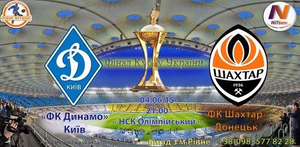 «Фінал КУБКУ України» Динамо-Шахтар з м.Рівне (фото) - фото 1
