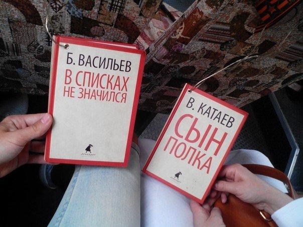 По Симферополю ездят маршрутки с книгами о Великой Отечественной войне (ФОТО) (фото) - фото 2