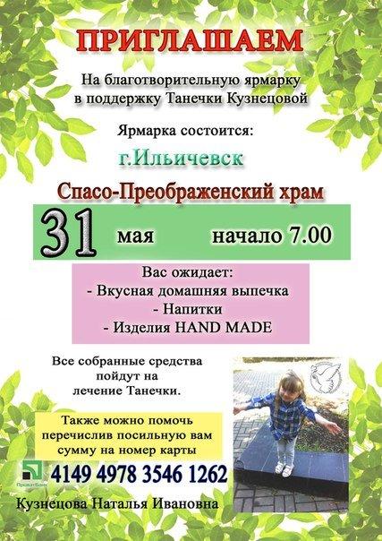 На территории ильичевского Спасо-Преображенского храма пройдет ярмарка для сбора средств 4х  летней Тани Кузнецовой (фото) - фото 1