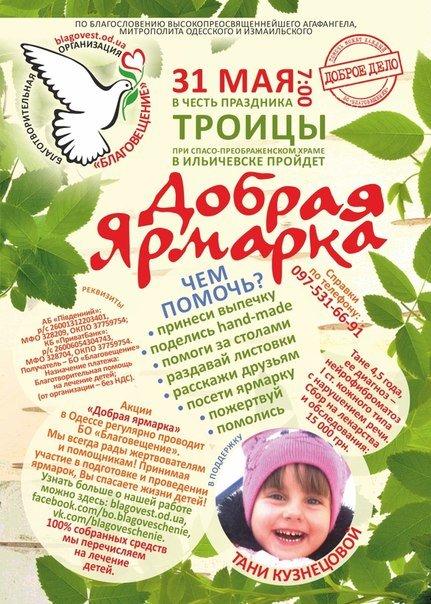 На территории ильичевского Спасо-Преображенского храма пройдет ярмарка для сбора средств 4х  летней Тани Кузнецовой (фото) - фото 2