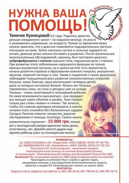На территории ильичевского Спасо-Преображенского храма пройдет ярмарка для сбора средств 4х  летней Тани Кузнецовой (фото) - фото 3
