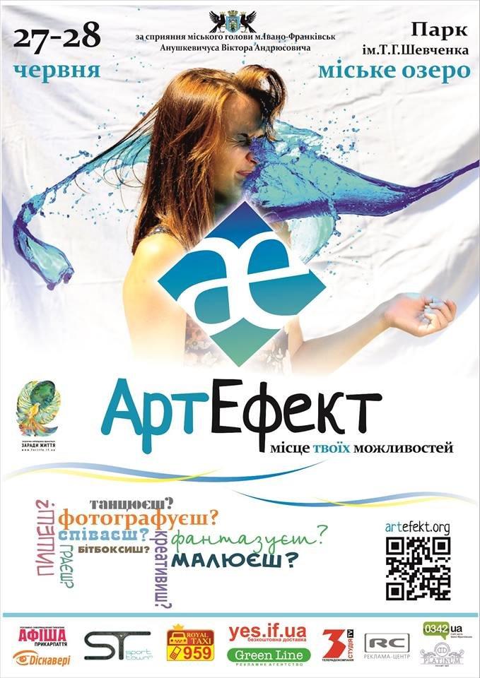 В Івано-Франківську проведуть мистецький фестиваль «АртЕфект», фото-1
