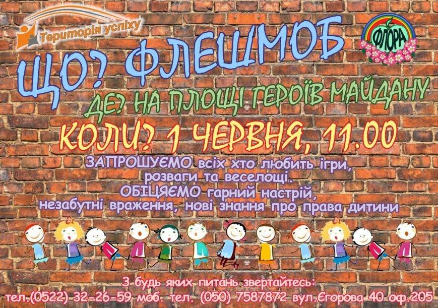 У Кіровограді відбудеться флешмоб до Дня захисту дітей (фото) - фото 1