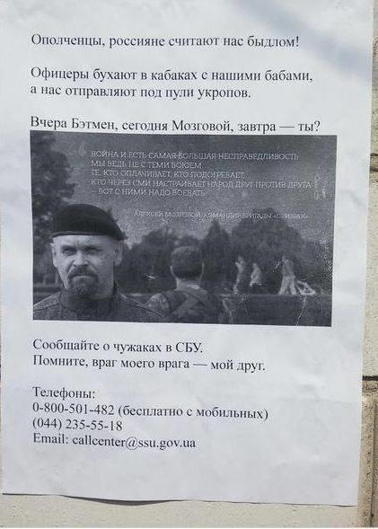«Сегодня Мозговой, завтра - ты» - в «ЛНР» призвали сдавать российских спецов в СБУ (ФОТОФАКТ), фото-1