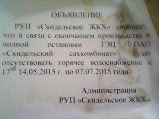 Фотофакт: часть Скиделя осталась без горячей воды на 2 месяца (фото) - фото 1