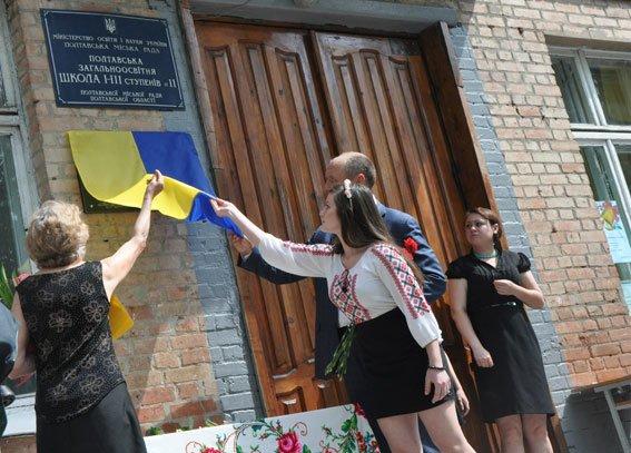 У Полтаві відкрили меморіальну дошку загиблому в зоні АТО правоохоронцю (фото) - фото 3
