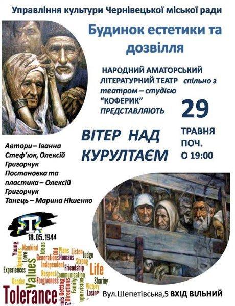 У Чернівцях покажуть спектакль про депортацію кримських татар (фото) - фото 1