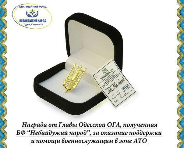 Одесситы в интернете собирают деньги на тепловизор «киборгам» (ФОТО) (фото) - фото 2