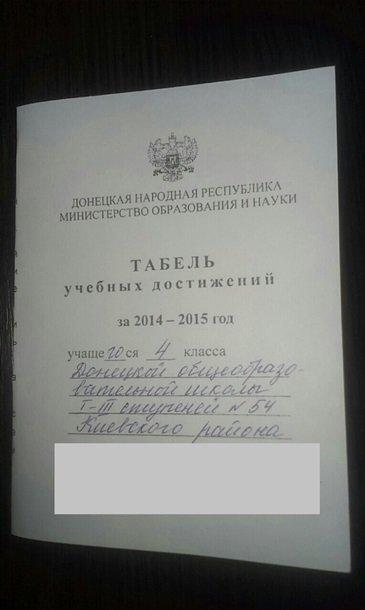 Последний звонок в «ДНР»: пионеры, кокошники и новые табеля (фото) - фото 3