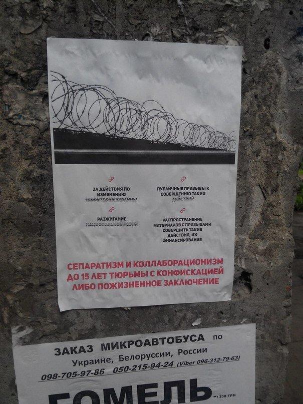 В Мариуполе предупреждают о каре за сепаратизм (ФОТО), фото-1