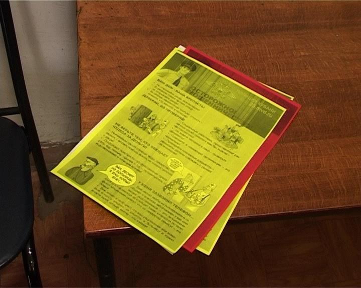 В Армавире завершилась краевая акция «Безопасный online» (фото) - фото 1