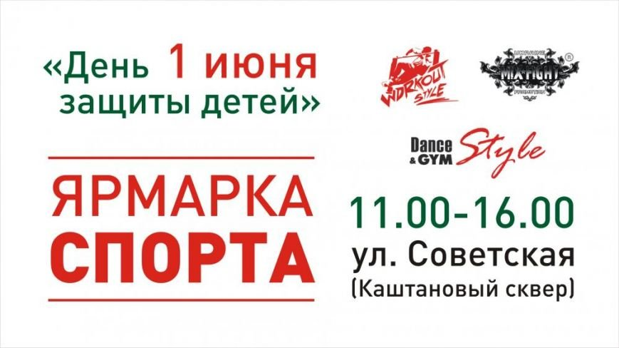 Николаевцев зовут на Спортивную ярмарку (фото) - фото 1