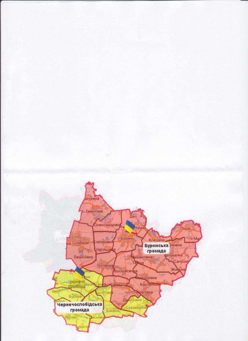 Как собираются перекроить Сумскую область? (КАРТА) (фото) - фото 1