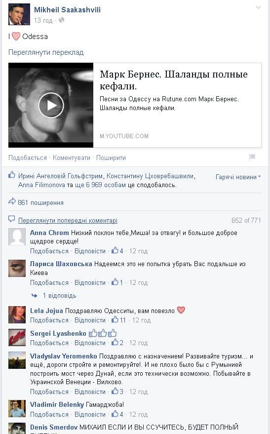 На странице Саакашвили сотни одесситов оставляют просьбы и пожелания (ФОТО) (фото) - фото 1