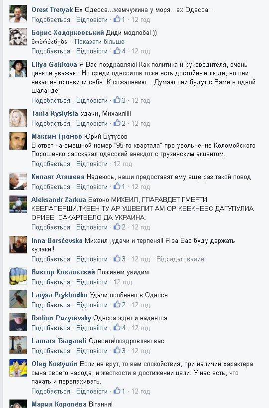 На странице Саакашвили сотни одесситов оставляют просьбы и пожелания (ФОТО) (фото) - фото 4