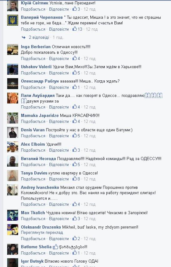 На странице Саакашвили сотни одесситов оставляют просьбы и пожелания (ФОТО) (фото) - фото 2