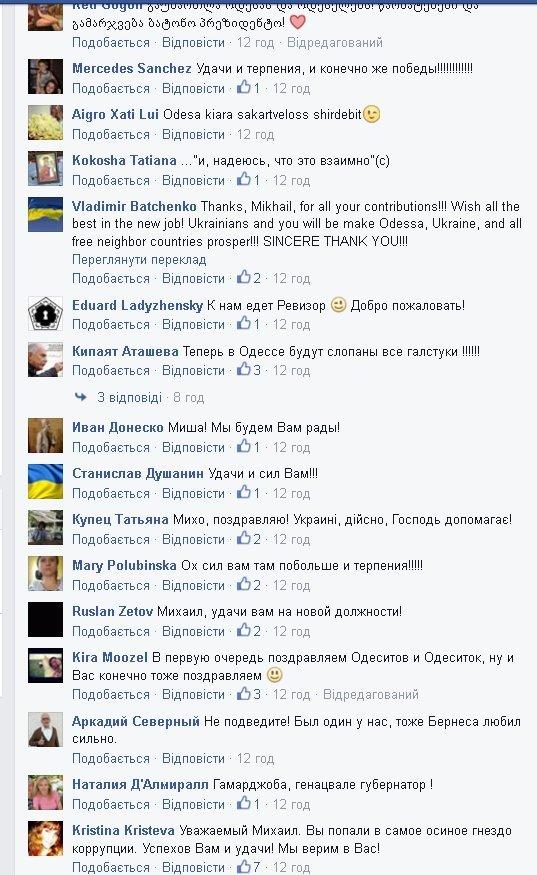 На странице Саакашвили сотни одесситов оставляют просьбы и пожелания (ФОТО) (фото) - фото 3