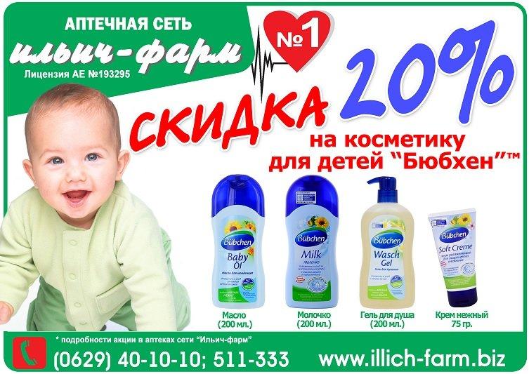 Fптечная сеть «Ильич-фарм» дарит скидку 15% ко Дню защиты детей (фото) - фото 1