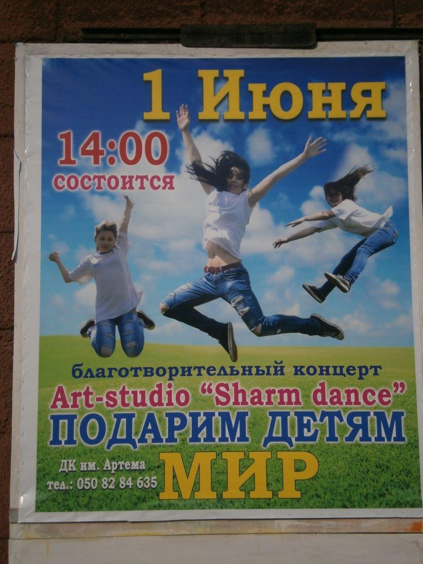 1 июня Димитров отпразднует День защиты детей (фото) - фото 3