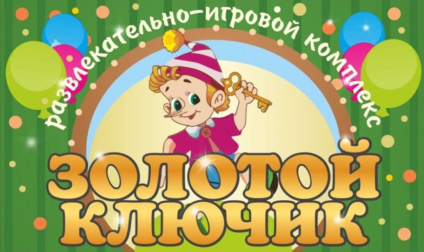 Второго июня «Золотой ключик» распахнет свои двери для деток, которые очень нуждаются во внимании взрослых, фото-1
