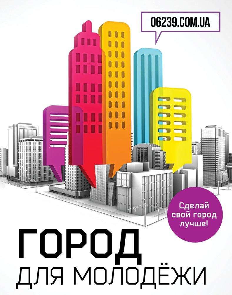 Новый проект от 06239 - «Город молодежи!» (фото) - фото 1