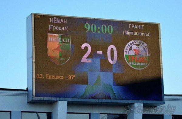 ФК «Неман» одержал первую победу, обыграв «Гранит» со счетом 2:0 (фото) - фото 7