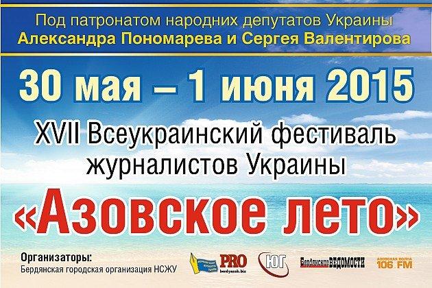 В Бердянск съехались журналисты со всей Украины, фото-1