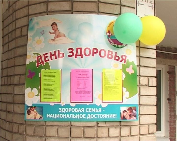 В Армавире день защиты детей отметили в поликлинике (фото) - фото 1
