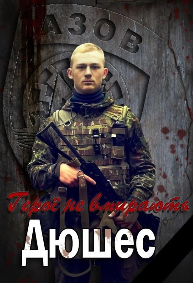Погиб боец «Азова» Дюшес, получивший ранения под Мариуполем (фото) - фото 1