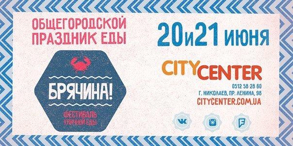 В Николаеве пройдет очередной Фестиваль уличной еды (фото) - фото 1