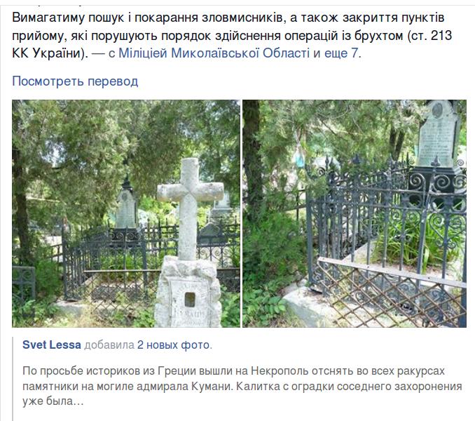 Нардеп Креминь одурачил николаевские СМИ (фото) - фото 2