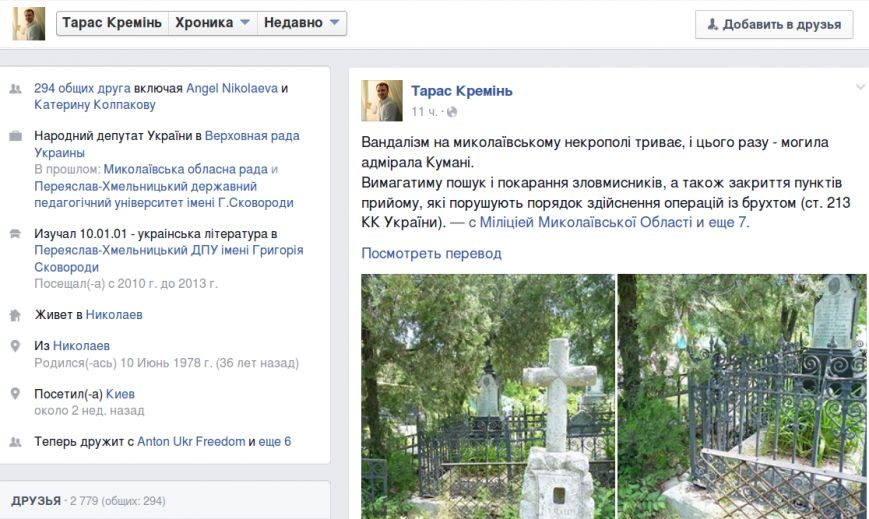 Нардеп Креминь одурачил николаевские СМИ (фото) - фото 1