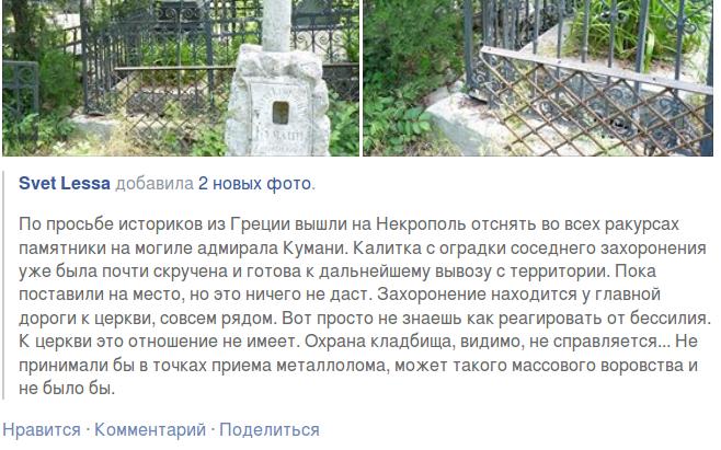 Нардеп Креминь одурачил николаевские СМИ (фото) - фото 3