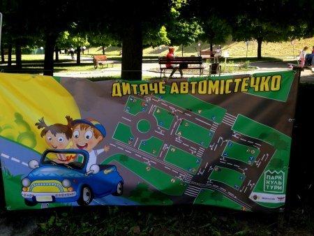 У Львові запрацювало дитяче автомістечко (ФОТО), фото-1