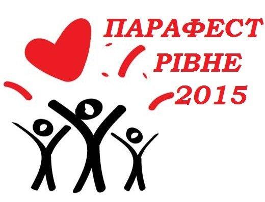 Фестиваль «Парафест Рівне 2015» (фото) - фото 1
