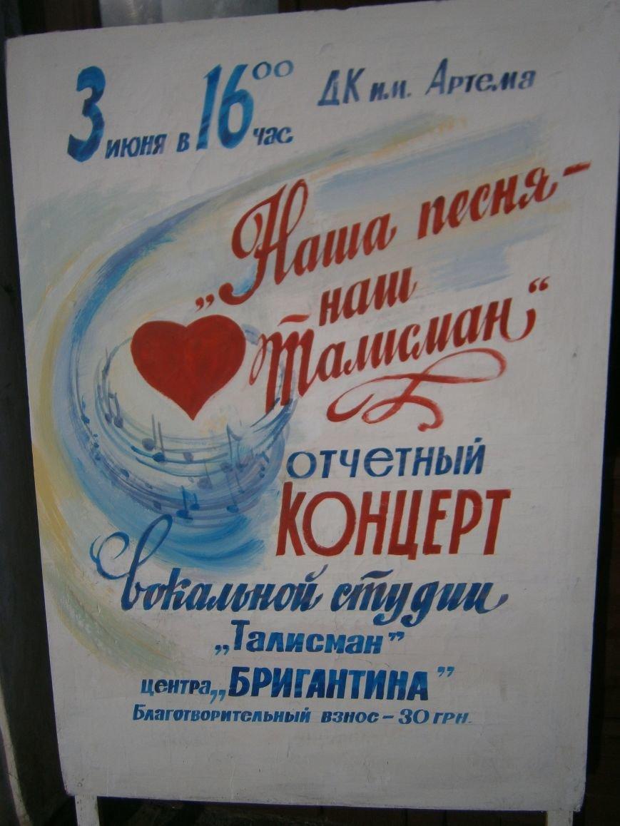 Завтра в Димитрове состоится концерт вокальной студии «Талисман» (фото) - фото 2