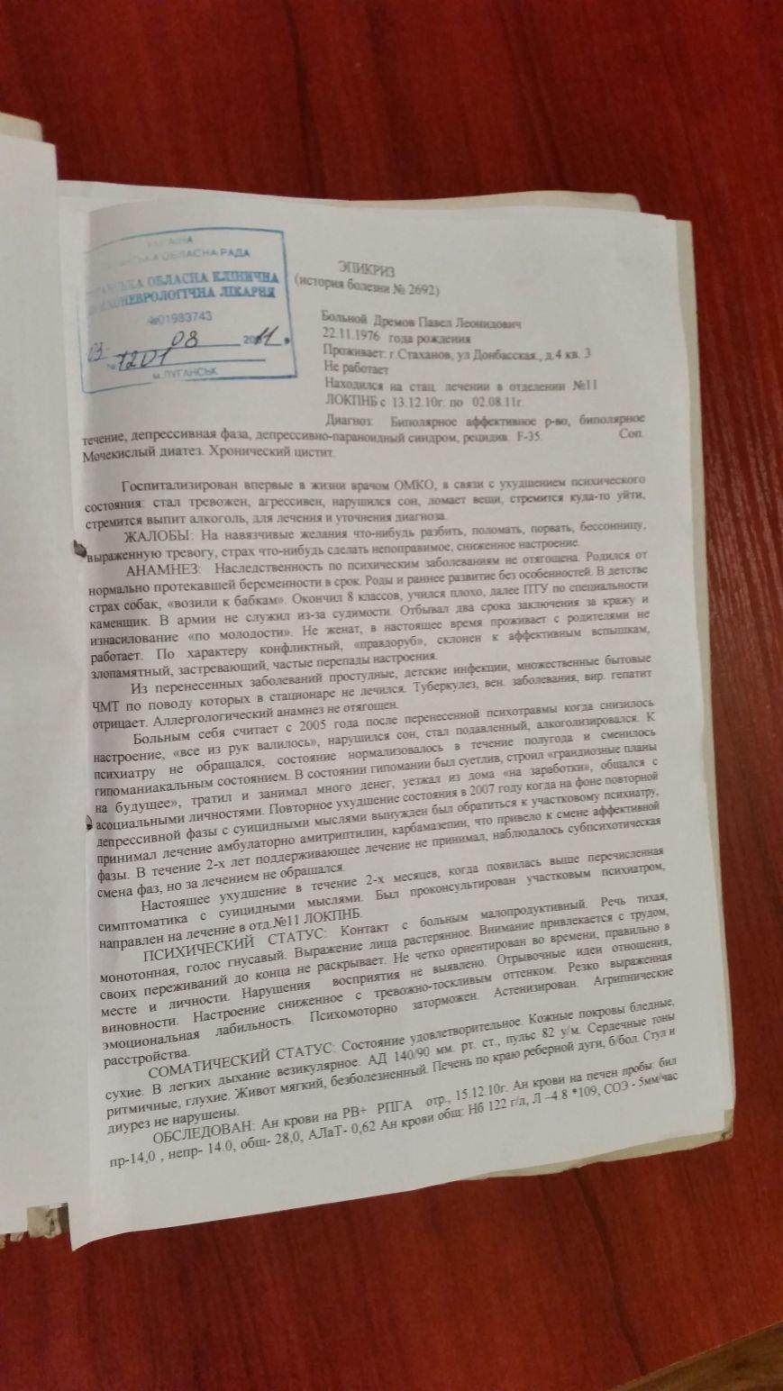 Психи управляют в ЛНР. Свет увидел справку от психиатра одного из лидеров самопровозглашенной республики, фото-2