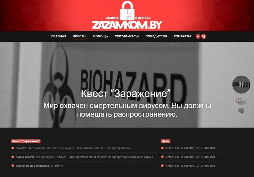 2015-06-03 11-35-32 Квесты   zazamkom.by – Yandex
